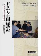 フィールドワーク選書 全20巻 20巻セット