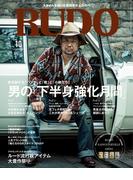 RUDO 2016年10月号