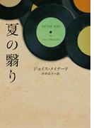 夏の翳り(ハーパーBOOKS)