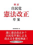 検証 自民党憲法改正草案