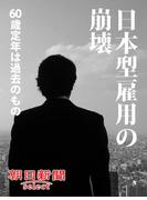 日本型雇用の崩壊 60歳定年は過去のもの(朝日新聞デジタルSELECT)