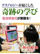 テクノロジーが起こした奇跡の学び 重度障害児が算数を!(朝日新聞デジタルSELECT)