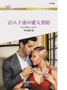 百八十夜の愛人契約(ハーレクイン・ロマンス)