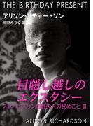 目隠し越しのエクスタシー(ハーレクイン・デジタル)