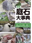 【期間限定価格】原色 庭石大事典