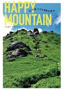 【期間限定価格】HAPPY MOUNTAIN 山で見つける幸せ50