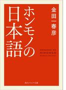 ホンモノの日本語(角川ソフィア文庫)