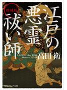 増補版 江戸の悪霊祓い師(角川ソフィア文庫)