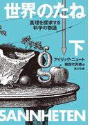 【期間限定価格】世界のたね 真理を探求する科学の物語 下(角川文庫)