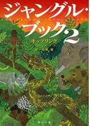 【期間限定価格】ジャングル・ブック2(角川文庫)