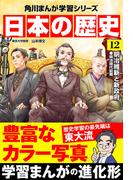 日本の歴史(12) 明治維新と新政府 明治時代前期(角川まんが学習シリーズ)