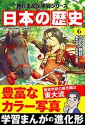 日本の歴史(6) 二つの朝廷 南北朝~室町時代前期(角川まんが学習シリーズ)