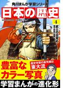 日本の歴史(4) 武士の目覚め 平安時代後期(角川まんが学習シリーズ)