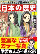 日本の歴史(3) 雅なる平安貴族 平安時代前期(角川まんが学習シリーズ)