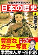 日本の歴史(2) 飛鳥朝廷と仏教 飛鳥~奈良時代(角川まんが学習シリーズ)
