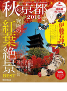 秋の京都2016(朝日オリジナル)