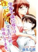 鬼畜予備校寮では性のドレイを学生のために用意してます。(15)(恋愛楽園PURE)