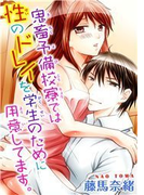 鬼畜予備校寮では性のドレイを学生のために用意してます。(13)(恋愛楽園PURE)