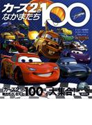 カーズ2のなかまたち100 (ディズニーブックス)(ディズニー幼児絵本)