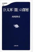 巨人軍「闇」の深層(文春新書)