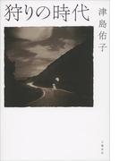 狩りの時代(文春e-book)