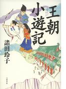 王朝小遊記(文春e-book)