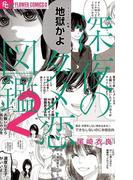 深夜のダメ恋図鑑 2(フラワーコミックス)