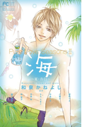Pure Love Seasons 2 海~夏・告白~(フラワーコミックススペシャル)