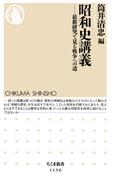 昭和史講義 ──最新研究で見る戦争への道(ちくま新書)