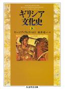 ギリシア文化史8(ちくま学芸文庫)
