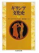 ギリシア文化史7(ちくま学芸文庫)