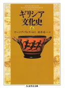 ギリシア文化史6(ちくま学芸文庫)