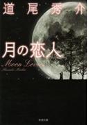 月の恋人―Moon Lovers―(新潮文庫)(新潮文庫)