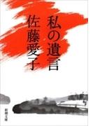 私の遺言(新潮文庫)(新潮文庫)