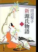 新源氏物語(下)(新潮文庫)(新潮文庫)