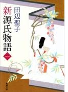 新源氏物語(上)(新潮文庫)(新潮文庫)