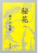 秘花(新潮文庫)(新潮文庫)