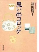 思い出コロッケ(新潮文庫)(新潮文庫)