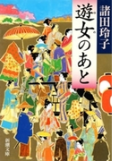 遊女のあと(新潮文庫)(新潮文庫)