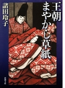 王朝まやかし草紙(新潮文庫)(新潮文庫)