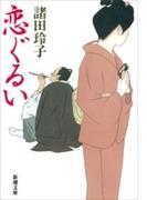 恋ぐるい(新潮文庫)(新潮文庫)