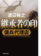 傭兵代理店  継承者の印(祥伝社文庫)