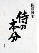 【期間限定価格】侍の本分(角川書店単行本)