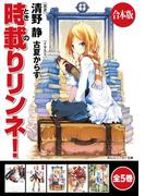 【合本版】時載りリンネ! 全5巻(角川スニーカー文庫)