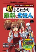 【全1-2セット】子供の科学★放課後探偵シリーズ