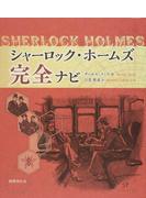 シャーロック・ホームズ完全ナビ