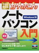 今すぐ使えるかんたんノートパソコンWindows 10入門 (Imasugu Tsukaeru Kantan Series)