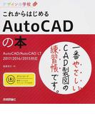 これからはじめるAutoCADの本 AutoCAD/AutoCAD LT 2017/2016/2015対応 (デザインの学校)