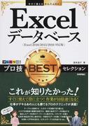 Excelデータベースプロ技BESTセレクション Excel 2016/2013/2010対応版