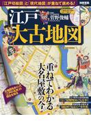 江戸大古地図 「江戸切絵図」と「現代地図」が重ねて読める! (別冊宝島)(別冊宝島)